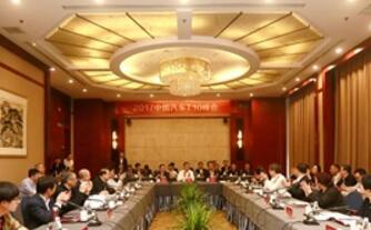 2017中国汽车T10峰会在重庆召开_汽车零部件