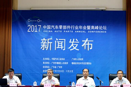 2017中国汽车零部件行业年会暨高峰论坛将在广州召开_汽车零部件