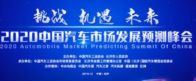 2020中国汽车市场发展预测峰会在长沙召开_汽车零部件