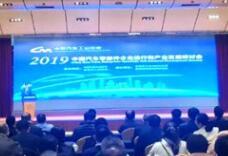 2019中国汽车零部件企业运行和产业发展研讨会在鹤壁召开_汽车零部件