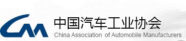中国汽车工业协会_汽车零部件