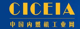 中国内燃机工业协会_汽车零部件